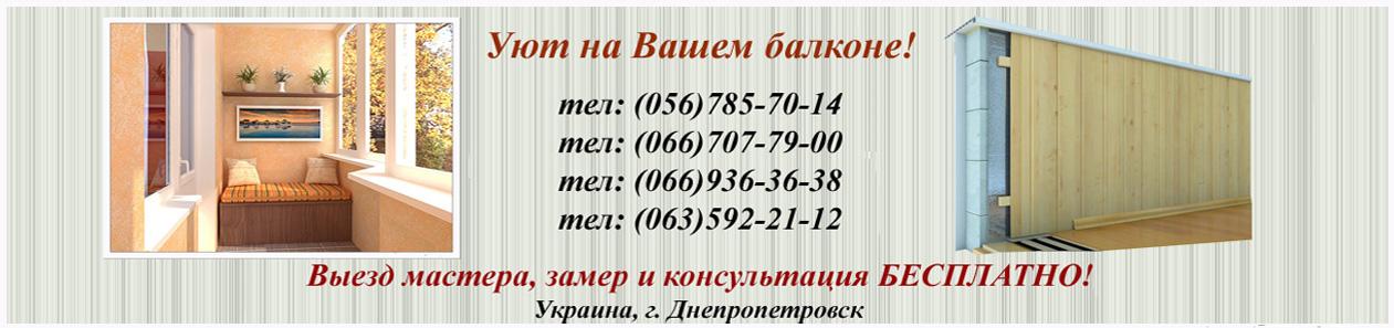 Облицовка балконов днепропетровск - контакты.